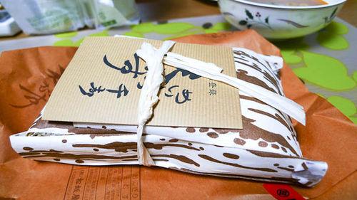 Tenmusubi Packaging
