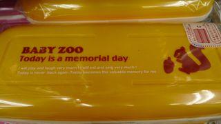 Baby Zoo 2