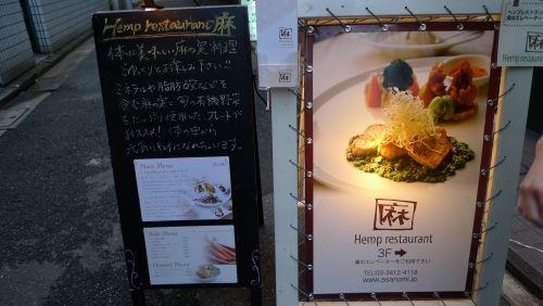Hemp Restaurant