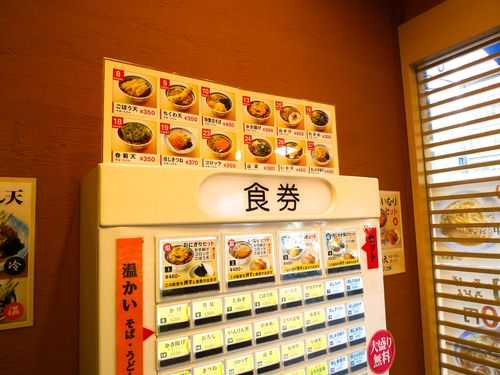 Soba-Ya Vending Machine